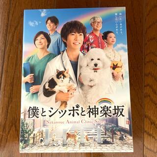 嵐 - 僕とシッポと神楽坂 DVD-BOX DVD