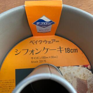 富士ホーロー - ベイクウェアー シフォンケーキ型 18㎝