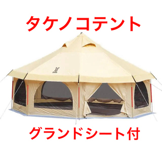 ドッペルギャンガー(DOPPELGANGER)のDOD タケノコテント グランドシート付(テント/タープ)
