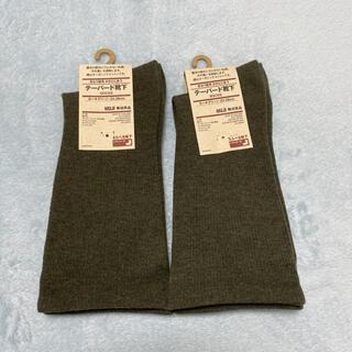 ムジルシリョウヒン(MUJI (無印良品))のMUJI 無印良品 テーパード靴下 2足セット(ソックス)