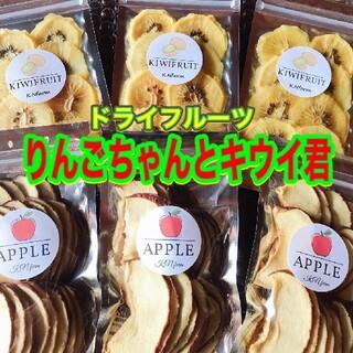 【ドライフルーツ】りんごちゃんとキウイ君 無添加無着色 (フルーツ)
