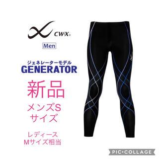 新品 CW-X ジェネレーターモデル HZO639 KO Sサイズ