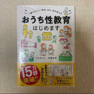 カドカワショテン(角川書店)の新品 角川 おうち性教育はじめます(住まい/暮らし/子育て)