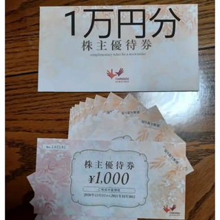 コシダカ 株主優待 まねきねこ 一万円分(その他)