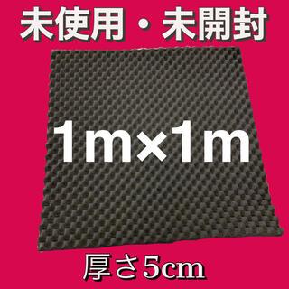 吸音材【日本製】1m×1m厚さ5.0cm 2枚×5セット(その他)