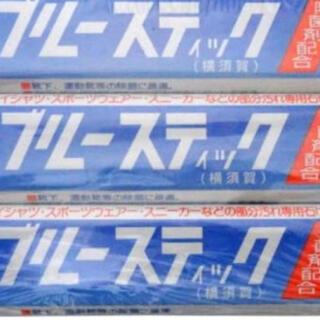 ブルースティック(洗剤/柔軟剤)