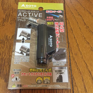 シンフジパートナー(新富士バーナー)のSOTOマイクロトーチACTIVE(調理器具)