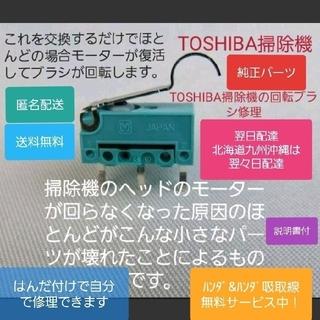 東芝 - TOSHIBA 東芝 掃除機 回転ブラシ 回転しない トルネオ 故障 交換 修理