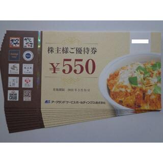 アークランドサービス ★ 株主優待券 5500円分(ショッピング)