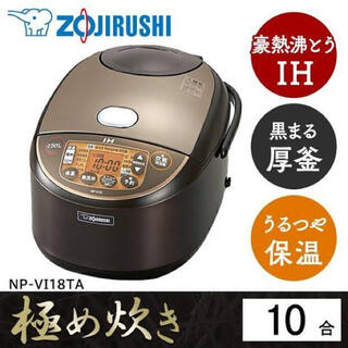 象印 - ZOJIRUSHI 象印 IH 炊飯器1.8L1升NW-VH18-TAブラウン