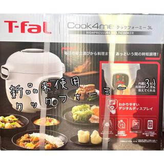 T-fal - 【新品未使用】ティファール クックフォーミー ホワイト 3L CY8701JP