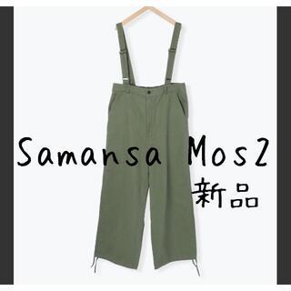 SM2 - 新品 Samansa Mos2 サマンサモスモス SM2 サスペンダー付 カーキ