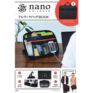 ナノユニバース(nano・universe)のナノユニバース パソコンバッグ(ビジネスバッグ)