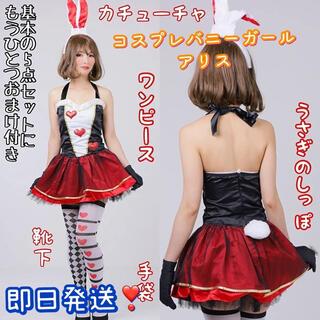 コスプレ バニーガール 6点セット アリス 不思議の国のアリス 衣装 うさぎ 猫(衣装一式)