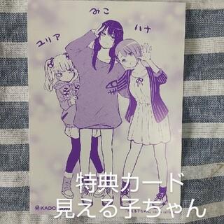 特典カード 見える子ちゃん泉朝樹 メディアファクトリーコミックス角川書店