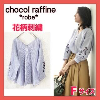 ショコラフィネローブ(chocol raffine robe)の新品☆chocol raffine robe 刺繍 Vネック ブラウス 長袖 F(シャツ/ブラウス(長袖/七分))
