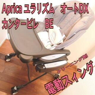 コンビ(combi)の良品❣️ aprica ユラリズム オートDX 電動スィング カンタービレ BE(ベビーベッド)