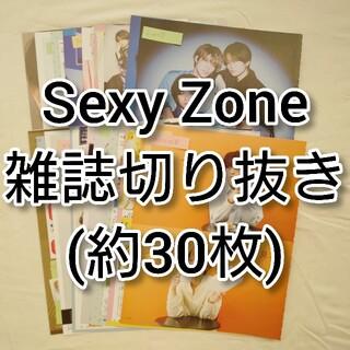 セクシー ゾーン(Sexy Zone)のSexy Zone 雑誌切り抜き(約30枚)(アート/エンタメ/ホビー)