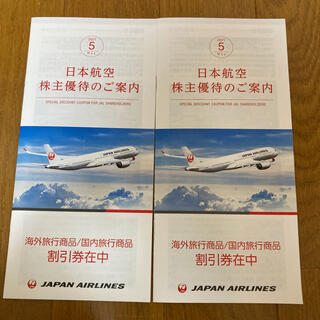 JAL(日本航空) - JAL 株主優待 冊子 2冊
