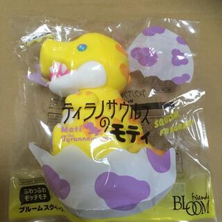 ブルーム(BLOOM)のブルーム ティラノサウルスのモティ(その他)