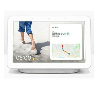 グーグル(Google)の【Google Nest hub】ネストハブ☆Chalk 新品未使用(ディスプレイ)