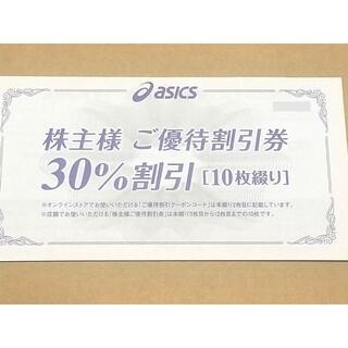 アシックス(asics)の送料無料 アシックス 優待券 30% 10枚 オンラインストア 25% 10回分(その他)