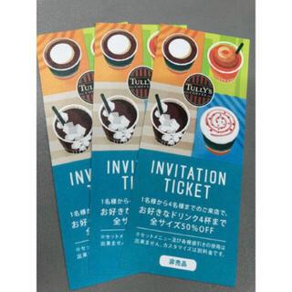 タリーズコーヒー(TULLY'S COFFEE)のタリーズ インビテーションチケット 3枚(フード/ドリンク券)