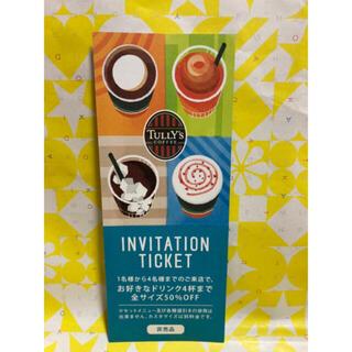 タリーズコーヒー(TULLY'S COFFEE)のタリーズ インビテーションチケット 1枚(フード/ドリンク券)