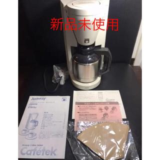 Amway - 新品未使用‼︎ アムウェイ コーヒーメーカー カフェテック