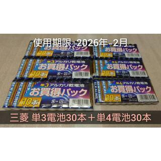 ミツビシデンキ(三菱電機)の新品 乾電池 単四30本+単三30本 セット 送料無料 三菱(その他)