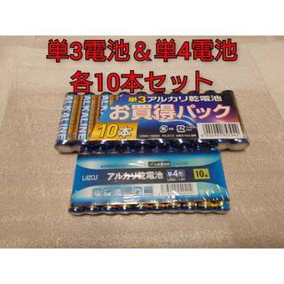 ミツビシデンキ(三菱電機)の新品 乾電池 単四10本+単三10本 セット 匿名配送 送料無料 (その他)