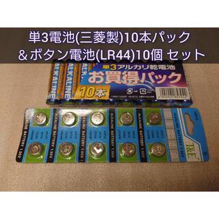 ミツビシデンキ(三菱電機)の新品 乾電池&ボタン電池セット 単3電池10本+ボタン電池(LR44)10個(その他)
