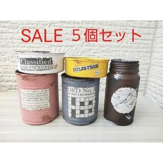 SALE リメイク缶 5個セット リメ缶(プランター)