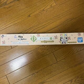バンダイ(BANDAI)のRe:ゼロから始める異世界生活ポスター(ポスター)