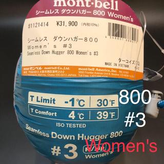 モンベル(mont bell)の新品 寝袋 women's モンベル シームレス ダウンハガー 800 #3 右(寝袋/寝具)
