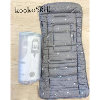 エアバギー(AIRBUGGY)のkooko様用 ベビーカーシート 未使用エアーバギーストローラーマット グレー(ベビーカー用アクセサリー)
