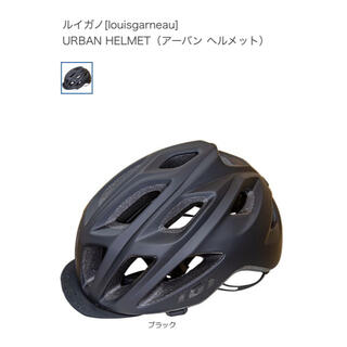 LOUIS GARNEAU - 美品 ルイガノ louisgarneau アーバン ヘルメット マットブラック