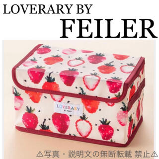 FEILER - ⭐️新品⭐️【LOVERARY BY FEILER】マルチ収納BOX★付録❗️