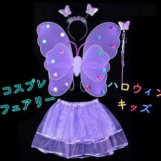 ハロウィン コスプレ 子ども 女の子 妖精 ちょうちょ コスチューム パープル(衣装一式)
