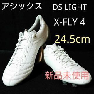 アシックス(asics)の【大特価】アシックス DS LIGHT X-FLY 4 24.5cm 新品未使用(シューズ)