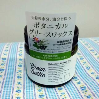 グリーンボトル ボタニカルグリースワックス(80g)(ヘアワックス/ヘアクリーム)
