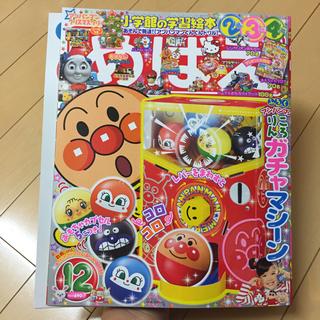 ショウガクカン(小学館)のめばえ 12月号 発売されたばかりの幼児雑誌(その他)
