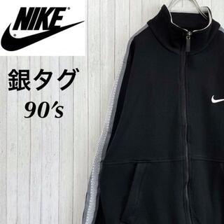 NIKE - NIKEナイキ 銀タグ 90's トラックジャケット ジャージ 刺繍ロゴ 黒 S