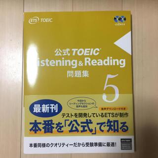 コクサイビジネスコミュニケーションキョウカイ(国際ビジネスコミュニケーション協会)の公式TOEIC Listening & Reading問題集 5(資格/検定)