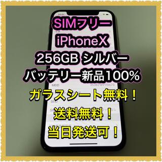 アイフォーン(iPhone)の■SIMフリーiPhoneX  256GB シルバー バッテリー100%■(スマートフォン本体)