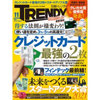 日経BP - 日経トレンディ 11月号