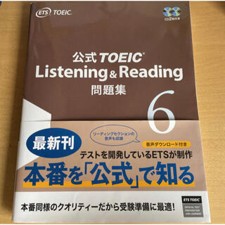 コクサイビジネスコミュニケーションキョウカイ(国際ビジネスコミュニケーション協会)の公式TOEIC Listening & Reading問題集 6(資格/検定)