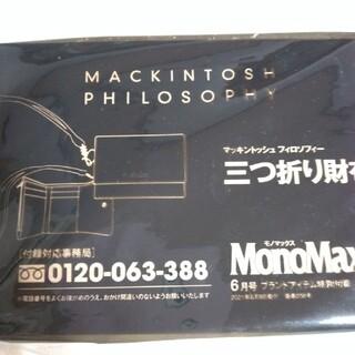 マッキントッシュフィロソフィー(MACKINTOSH PHILOSOPHY)のMonoMax付録マッキントッシュフィロソフィー三つ折り財布(折り財布)