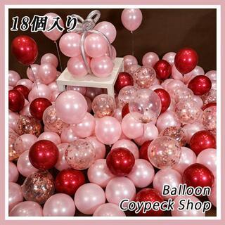 風船 バルーン 誕生日お祝い 記念日 誕生日 (18個入り)レッド×ピンク(ウェルカムボード)