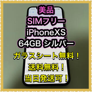 アイフォーン(iPhone)の■美品 SIMフリーiPhoneXS  64GB シルバー■(スマートフォン本体)